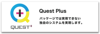 quest_plus