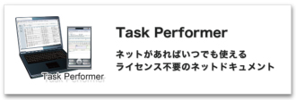 task_performer