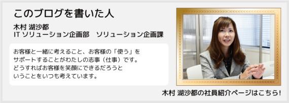 staff_kimura