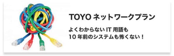 TOYOネットワークプラン
