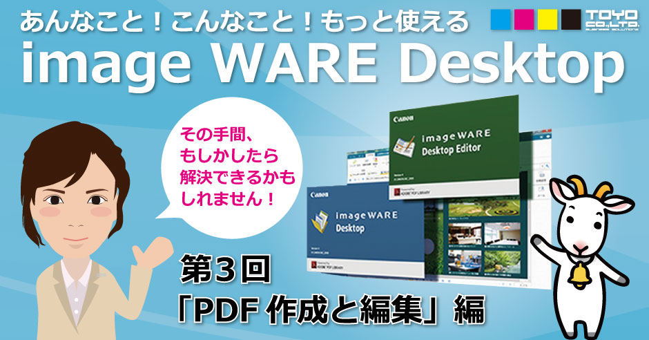 image WARE Desktop連載3