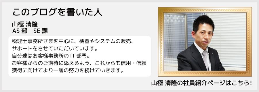 staff_yamagiwa
