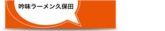 吟味ラーメン久保田title